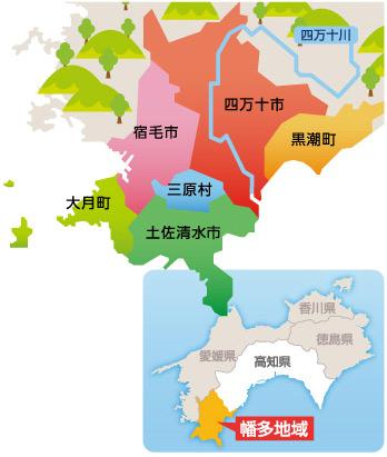幡多地域の地図