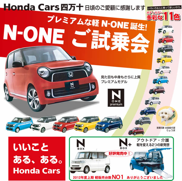 Honda Cars 四万十 / ホンダオートテラス四万十