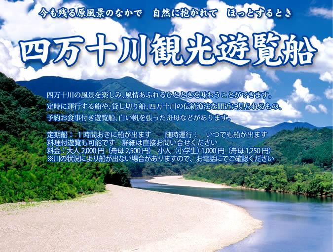 四万十川観光遊覧船