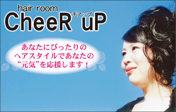 hair room CheeR uP 岩花
