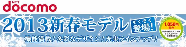 株式会社四万十通信サービス  NTT docomo