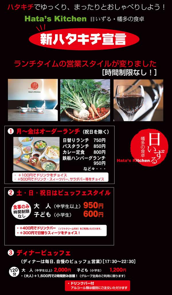 Hata's Kitchen 日いずる・幡多の食卓