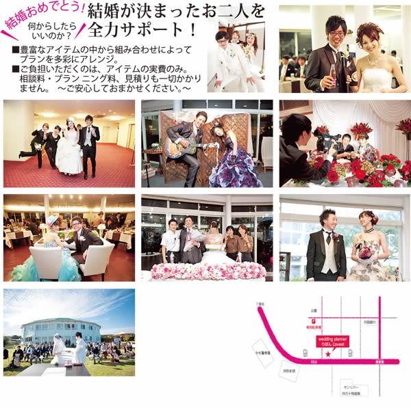wedding planner りぼん L'ovest