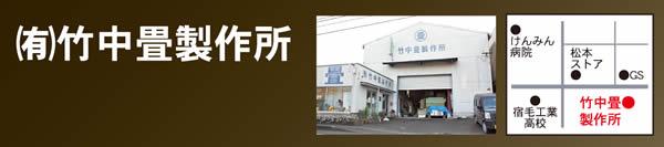 (有)竹中畳製作所