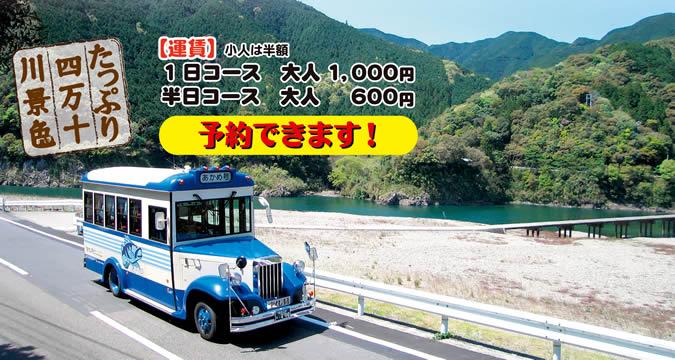 四万十川周遊 2013 川バス