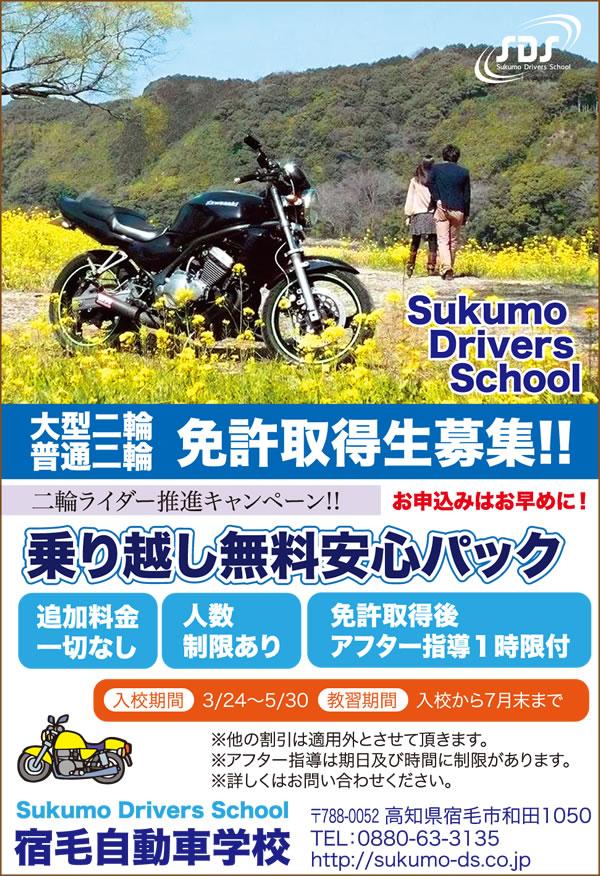 宿毛自動車学校out