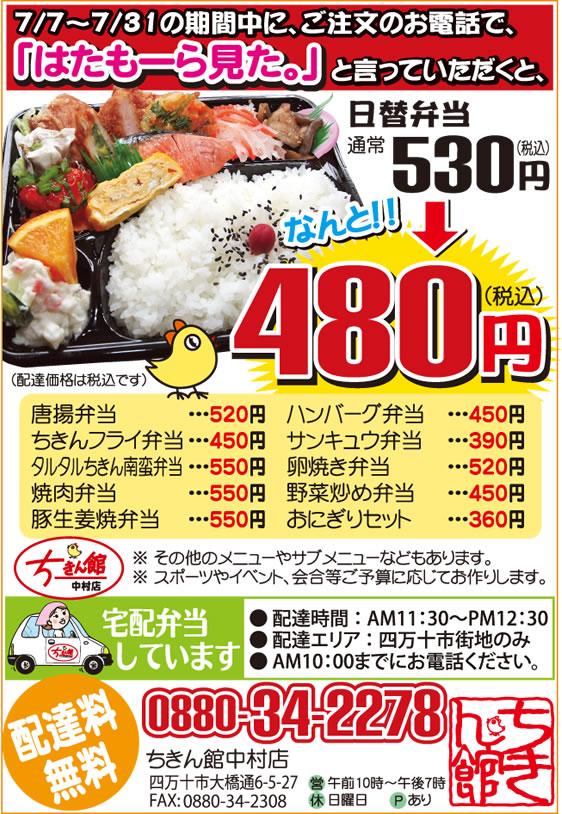 00-ちきん館中村店