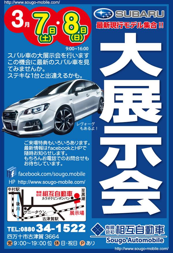 01-相互自動車-out