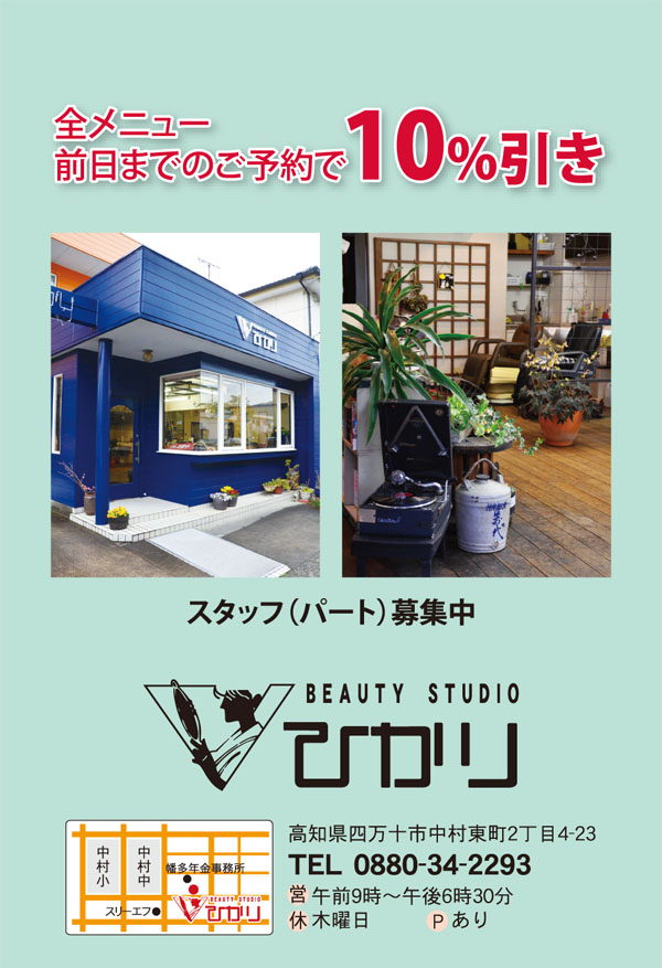 ひかりビューティースタジオ