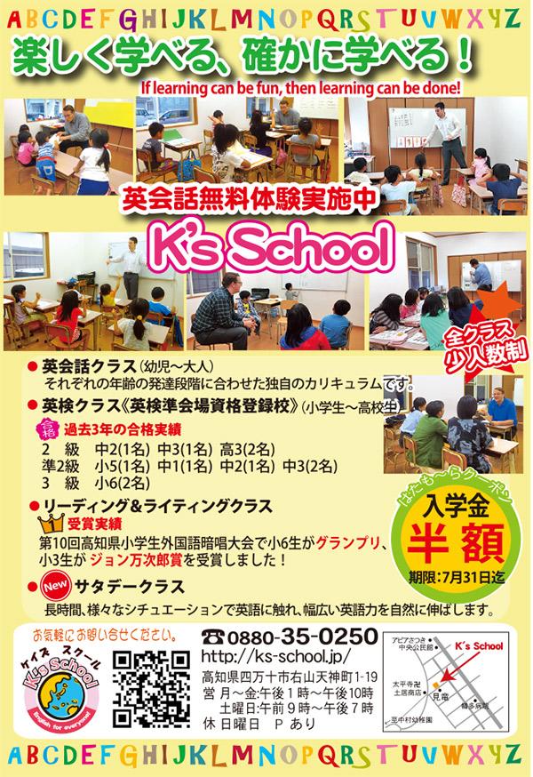 K's-School