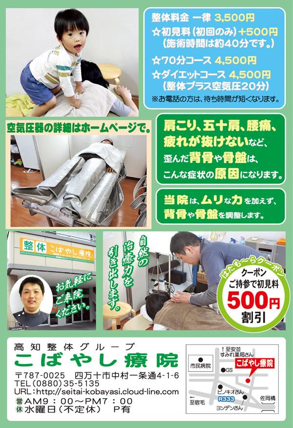 01-こばやし療院