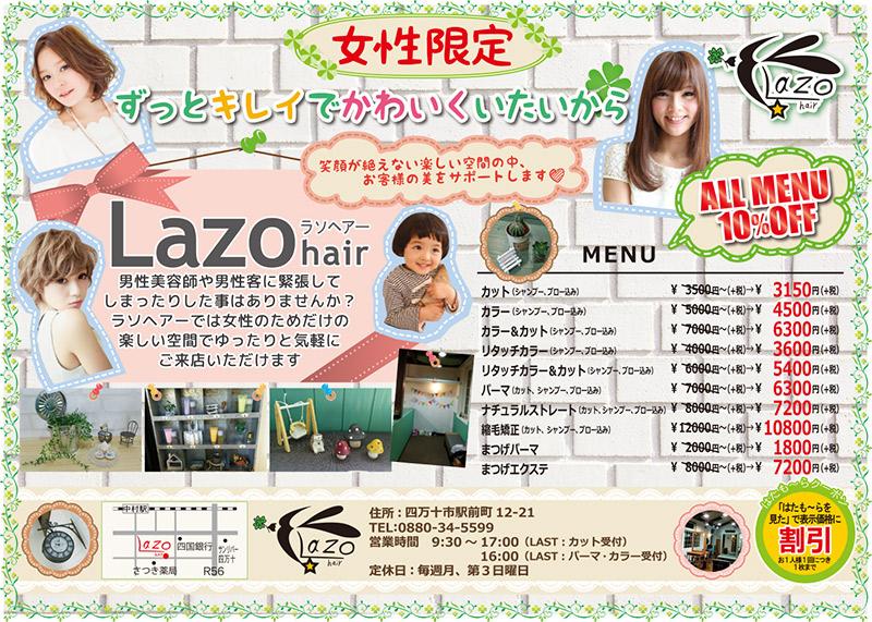 Lazohair