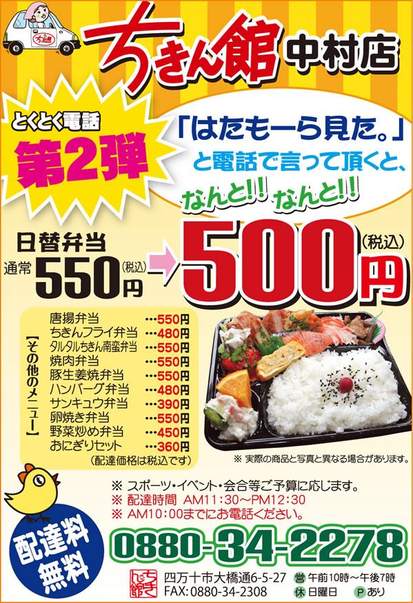 00-ちきん館中村店out