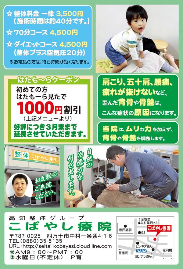 40-こばやし療院