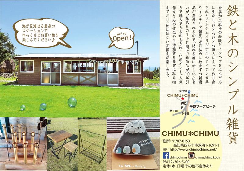 chimuchimu