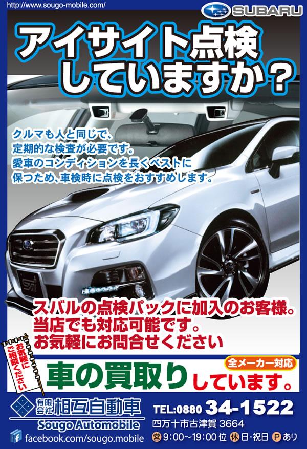 01-相互自動車out