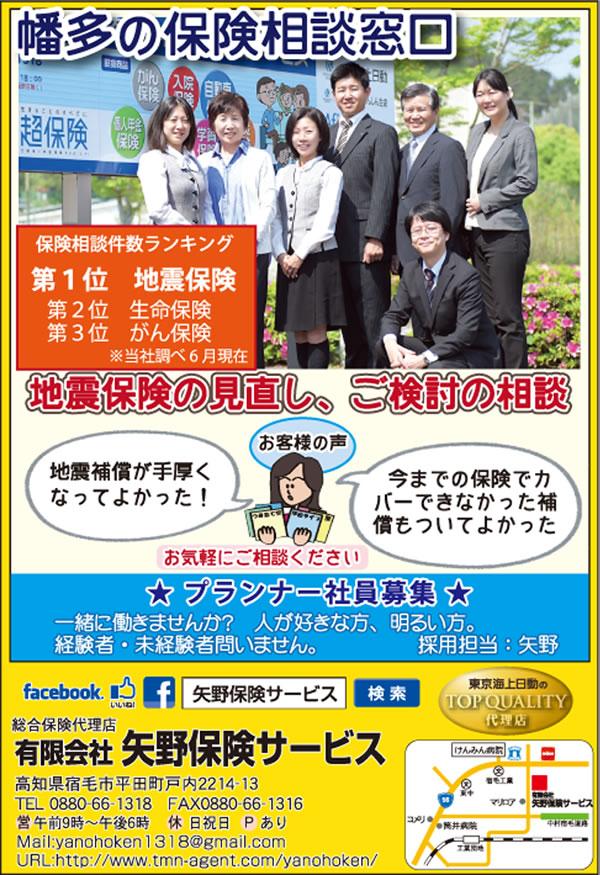 07-矢野保険---完成
