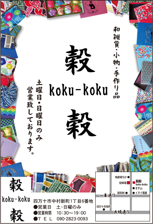 kokukoku