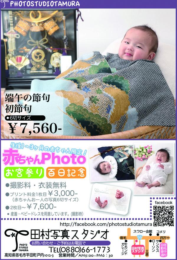 田村写真スタジオコピー