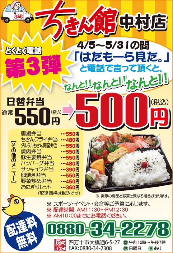 ちきん館中村店45