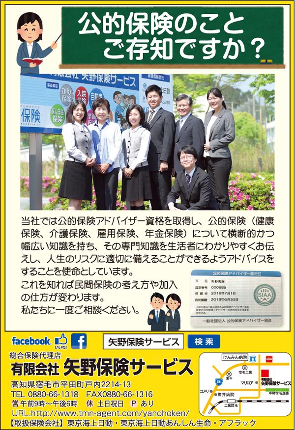 06-矢野保険out