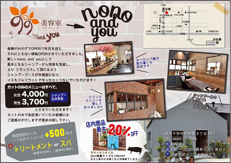 nono&you_ol