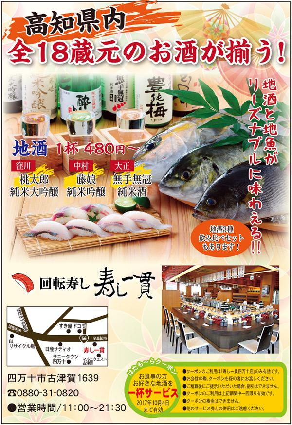 sushiikkan
