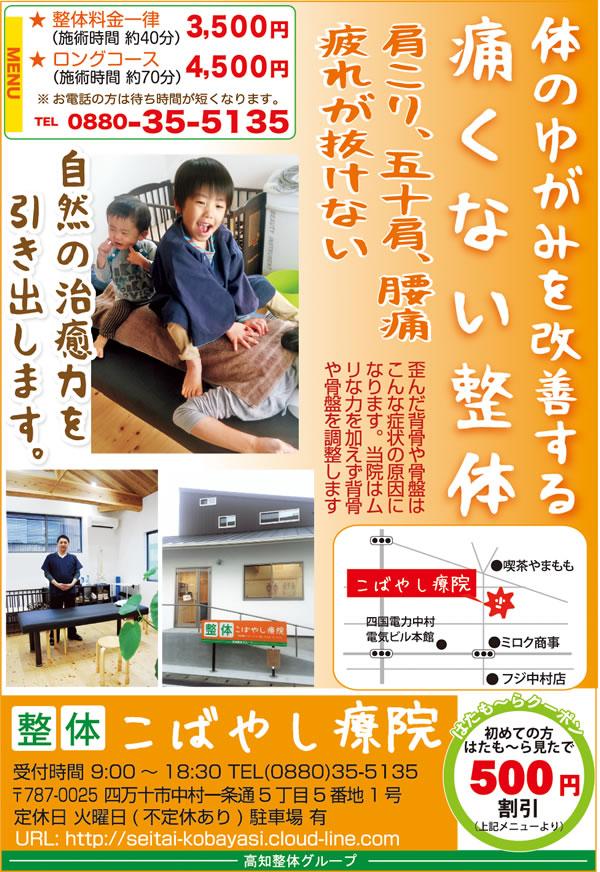 04-こばやし療院