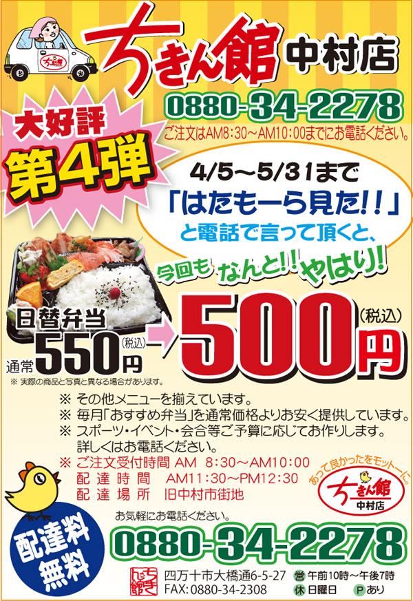 03-ちきん館中村店