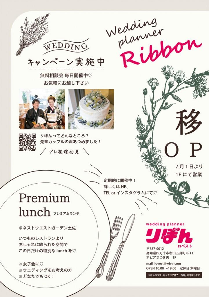 180615-ribbon-ol_cs5