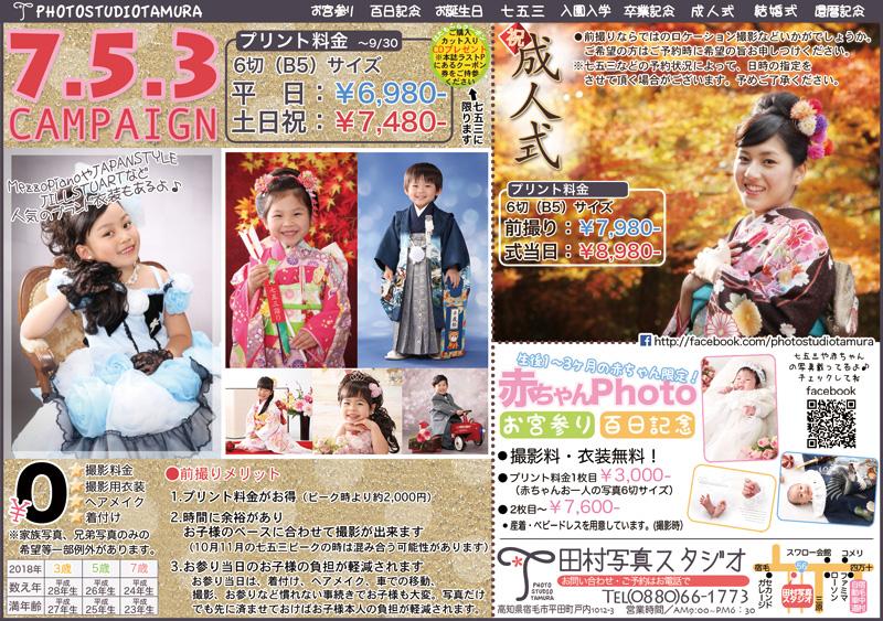 田村写真スタジオ