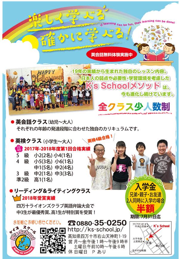 KSschool
