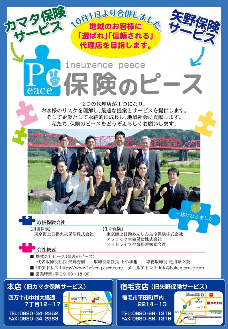04-矢野保険