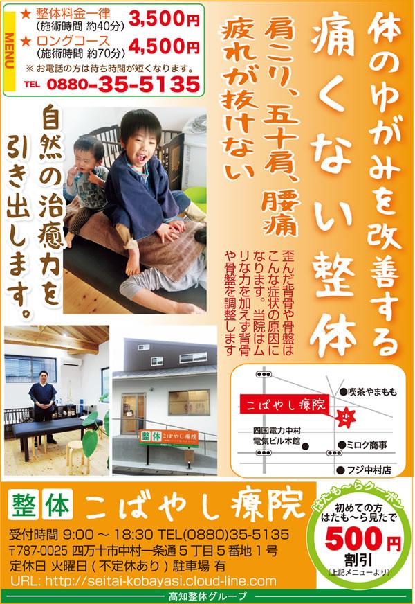 06-こばやし療院