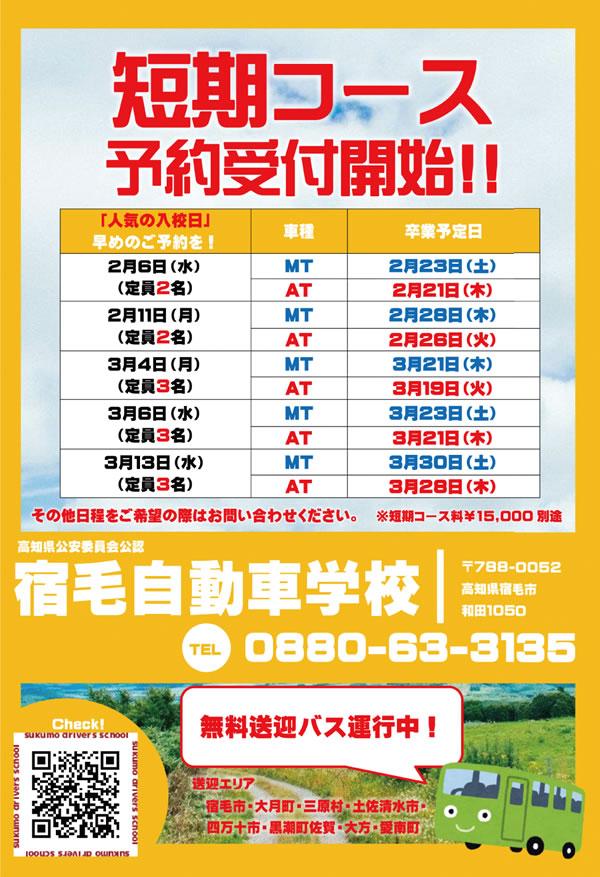 09-宿毛自動車学校