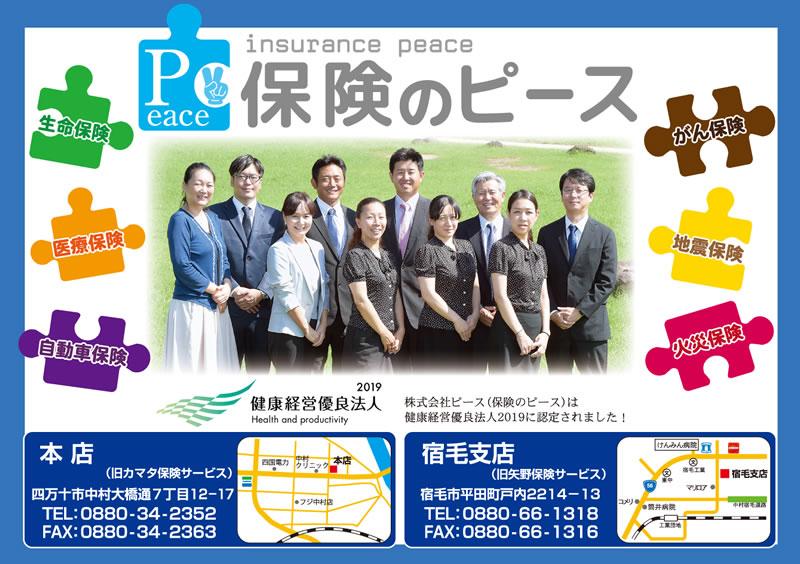 04-ピース保険out2