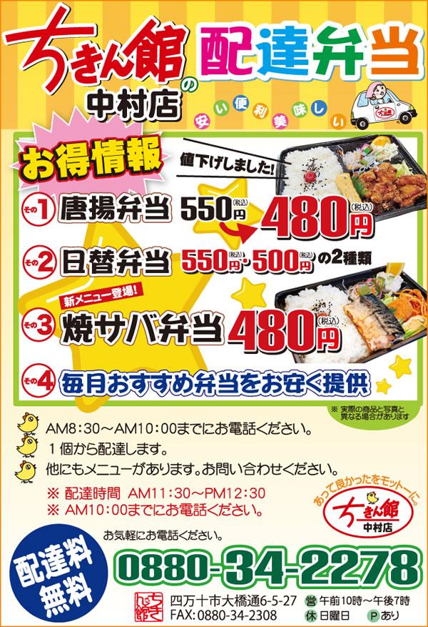 03-ちきん館中村店out