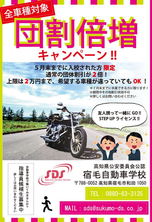 09-宿毛自動車学校out