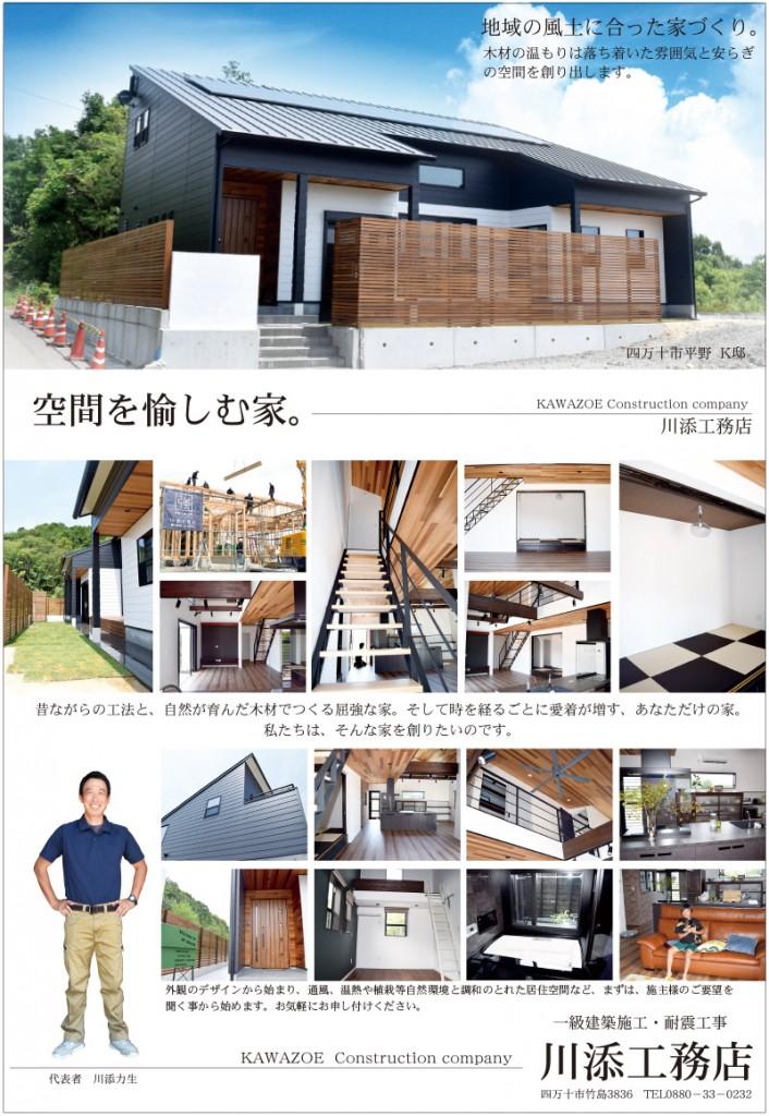川添工務店
