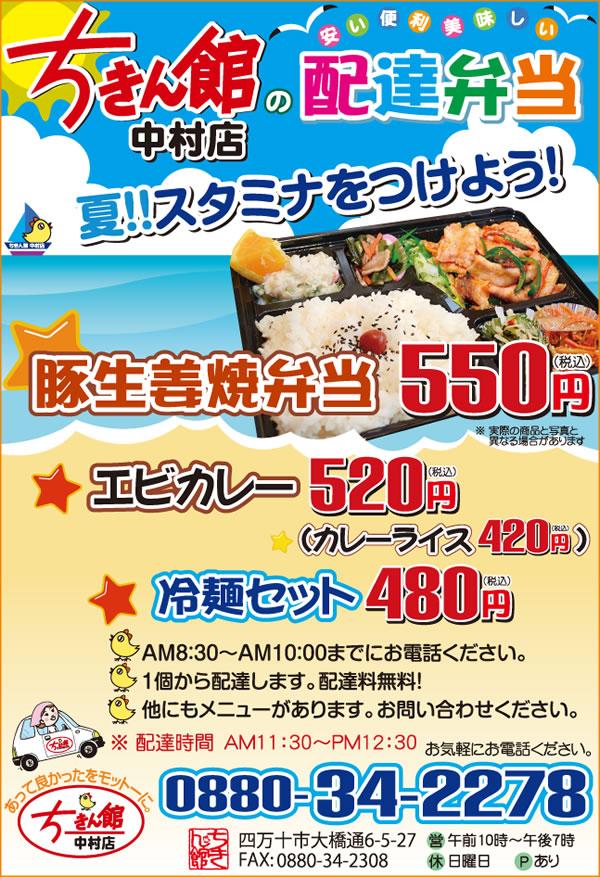 02-ちきん館中村店