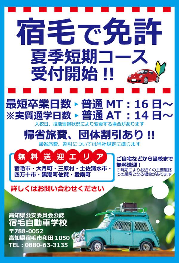 07-宿毛自動車学校