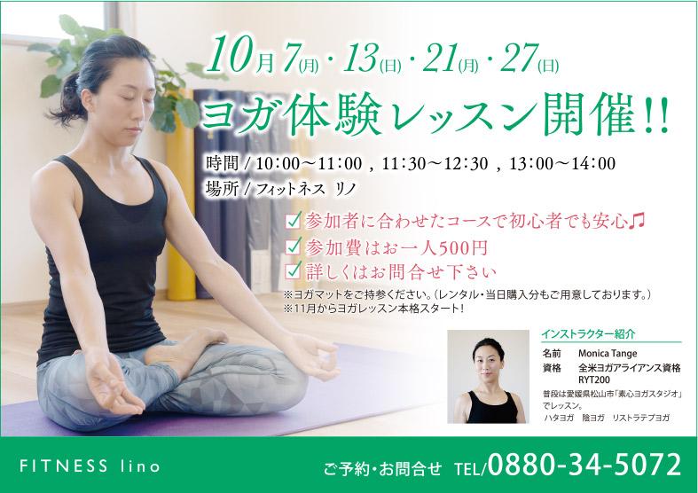 lino-yoga
