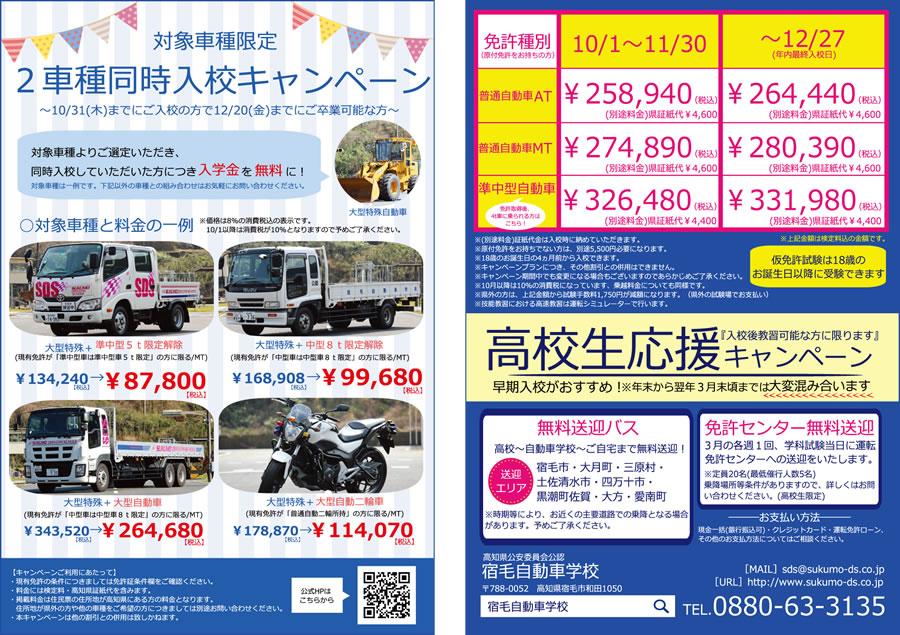 06-宿毛自動車学校-out