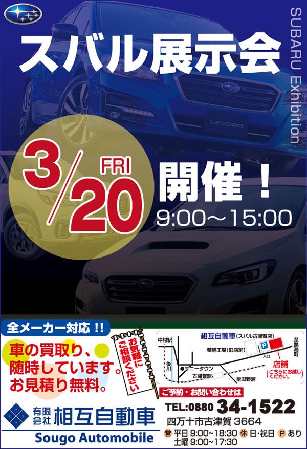 02-相互自動車-56