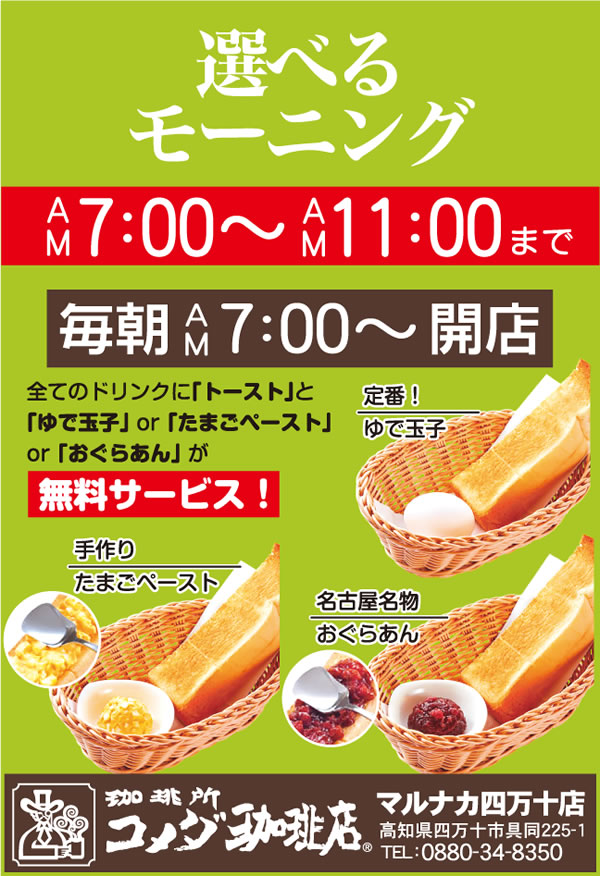07-コメダ珈琲店-56