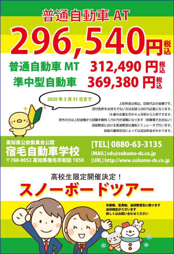 06-宿毛自動車学校-56