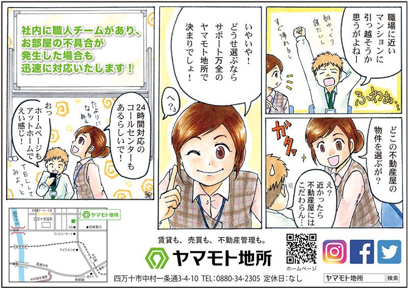 yamamotochisho