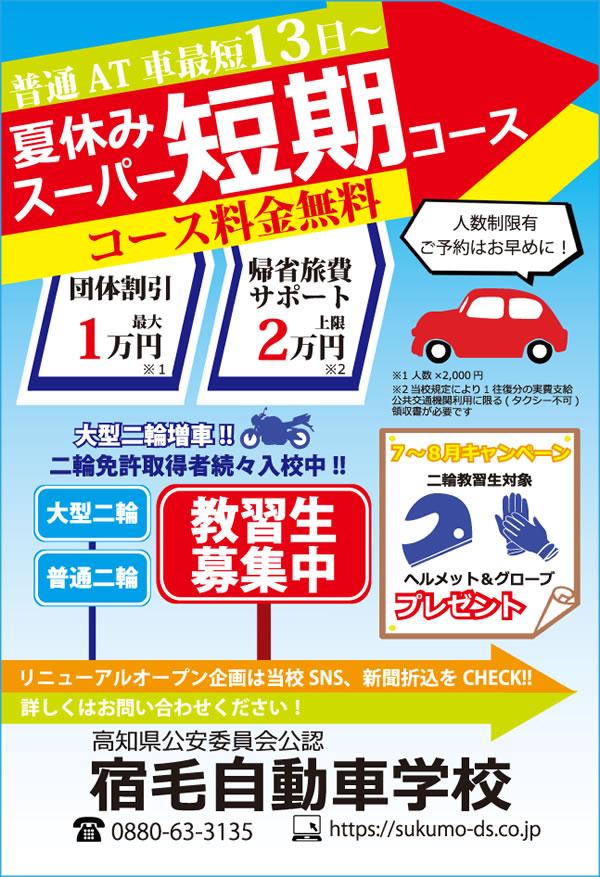 05-宿毛自動車学校out