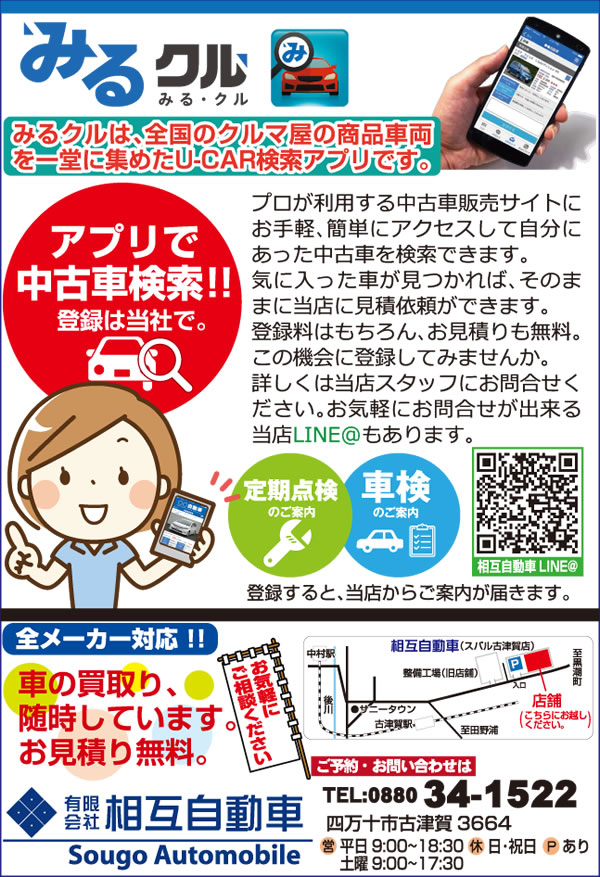 03-相互自動車out