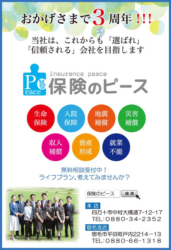 01-ピース保険-out